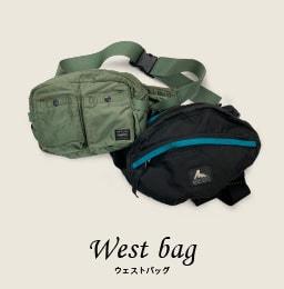 ウェストバッグ