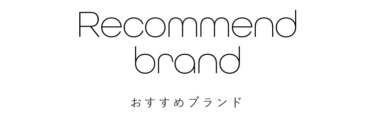Recommend brand