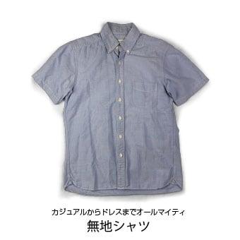 無地シャツ