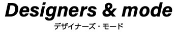 デザイナーズ・モード