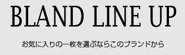 BRAND LINEUP