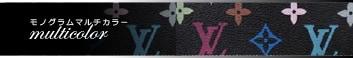 louis vuitton(ルイヴィトン) モノグラムマルチカラー 中古ブランド通販