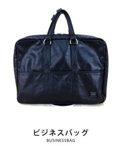 porter FREESTYLE [フリースタイル] ビジネスバッグ