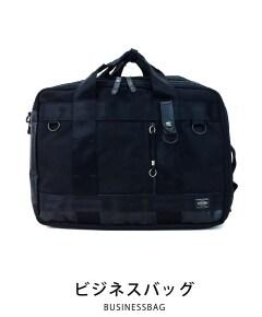 porter HEAT [ヒート] ビジネスバッグ
