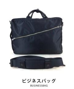 porter LIFT [フリースタイル] ビジネスバッグ