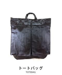porter SHINE [シャイン] トートバッグ