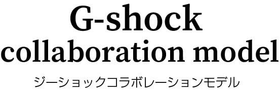 G-shock collaboration model