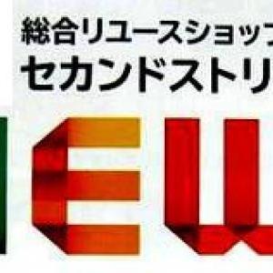 ☆一時閉店のお知らせ☆