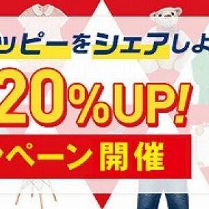 明日より!買取UPキャンペーン☆
