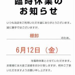 6月12日臨時休業のお知らせ