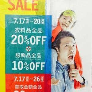 SUMMER SALE&買取UPキャンペーン★