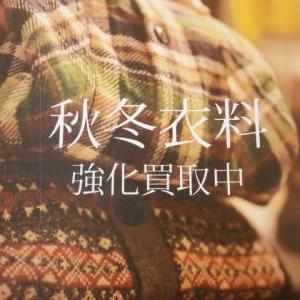 秋冬買取スタート・新入荷のお知らせ