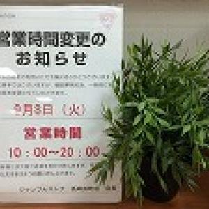 【9月8日(火)】営業時間変更のお知らせ