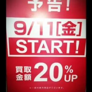 買取20%UPキャンペーン!!