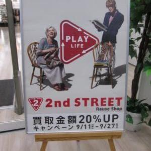 20%あーっぷ