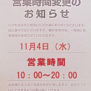 11月4日 営業時間変更のお知らせです。
