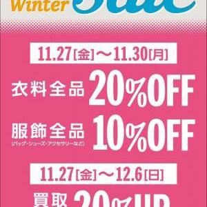 * winter sale & 買取UP 告知 *