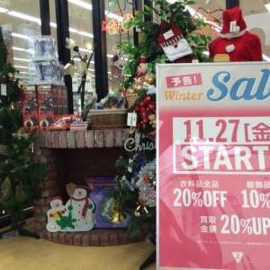 Winter SALE&買取UPキャンペーン開催!!