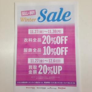 WINTER SALE3日目☆