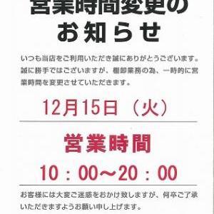 ☆営業時間変更のお知らせ☆