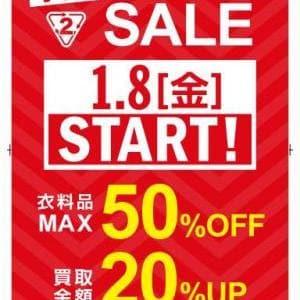 クリアランスセール/買取UPキャンペーン