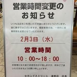 棚卸による業務時間変更のお知らせ&商品紹介!