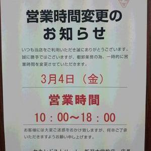 ★棚卸に伴う営業時間変更のお知らせ★