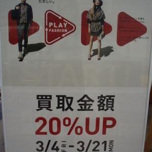 買取20%UP中!!