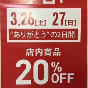 【予告】おかげさまで500店舗達成記念セール開催します!!