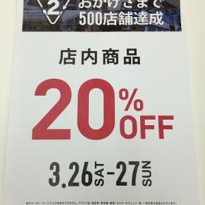 ☆500店舗記念SALE☆