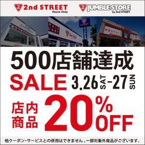 500店舗記念セール開催!