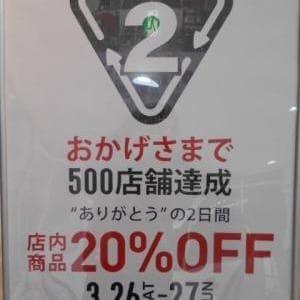 ★500店舗達成記念SALE!!!★