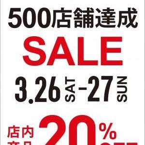 500店舗達成記念セール開催!!!!!