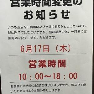 営業時間変更のお知らせ&商品紹介☆