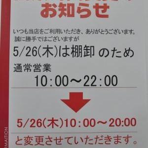 5/26(木) 棚卸しによる営業時間変更のお知らせ
