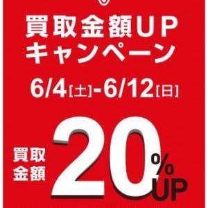 買取UPキャンペーン&営業時間変更のお知らせ!!!