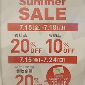SUMMER SALE & 買取UP