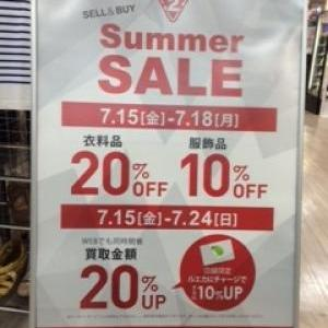 Summer Sale & 買取UPキャンペーン!