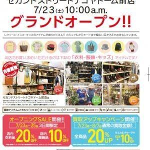 セカンドストリートナゴヤドーム前店グランドオープン!!