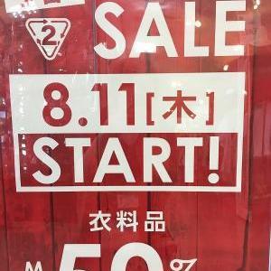 クリアランスセール予告!!
