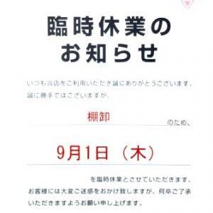 9/1(木)棚卸に伴う臨時休業のお知らせ