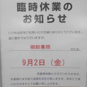 ☆棚卸による臨時休業のお知らせ☆