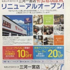 三河一宮店リニューアルオープンでございます!