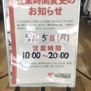 !!!   営業時間変更のご案内   !!!