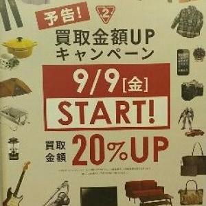 買取UPキャンペーンのお知らせ