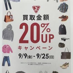 ☆買取UPキャンペーンのお知らせ☆