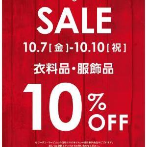 リユース販売セールのご案内 10/7(金)~10/10(月)
