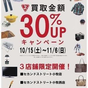 【3店舗限定開催!】買取金額30%UPキャンペーン☆ミ