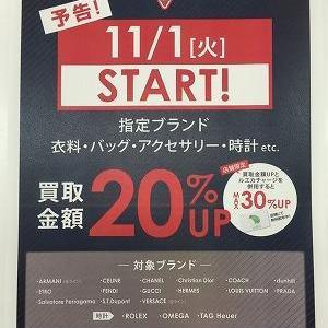 ◆サービス拡大と指定ブランド買取UPのお知らせ◆