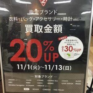 指定ブランド買取UPキャンペーン開催中!!!